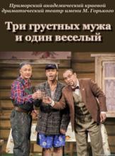 Три грустных мужа и один веселый