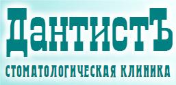 ДантистЪ