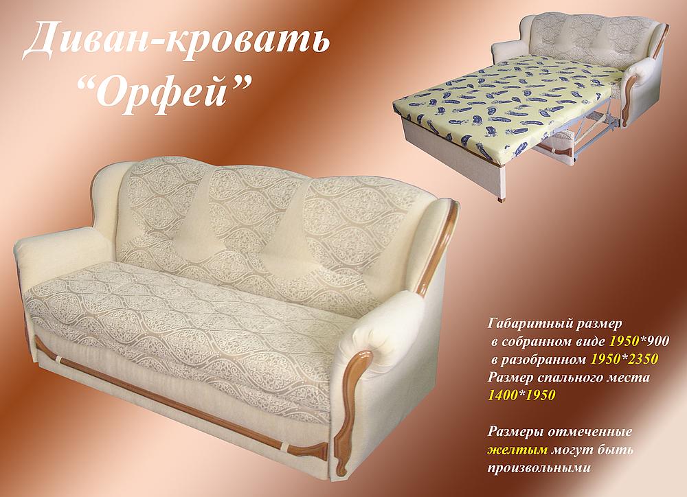 Фабрика Диван Кровать В Москве