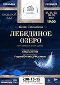 П. Чайковский. Балет «Лебединое озеро»