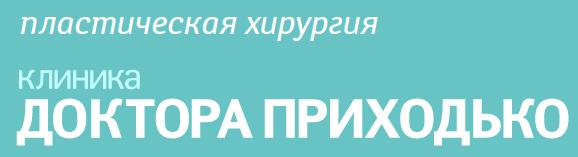 Клиника доктора Приходько