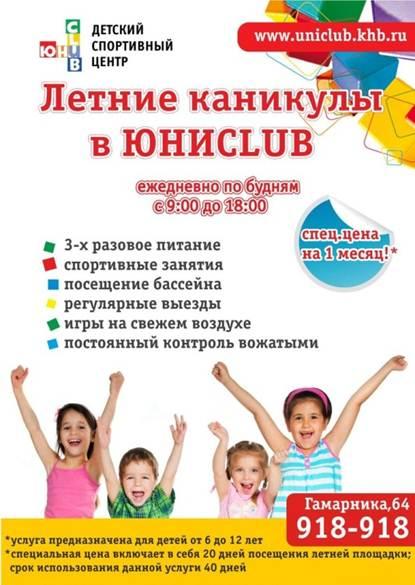 Юниclub летние каникулы для школьников
