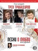 Гала-концерт Трех Трубадуров. Песни о любви всех времен