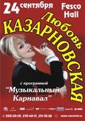 Любовь КАЗАРНОВСКАЯ. «Музыкальный Карнавал»