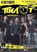 Концерт группы «ПИЛОТ»
