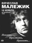 Концерт Вячеслава Малежика