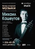 Вечер гитарной музыки: Михаил Кашеутов (г. Санкт-Петербург)