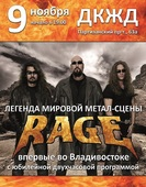 Концерт группы «RAGE»