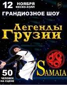 Шоу «Легенды Грузии» с программой «SAMAIA»