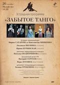 Эстрадная программа «Забытое танго»
