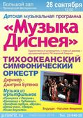 Концертная программа «Музыка Диснея»