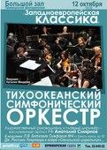 Концертная программа «Западноевропейская классика»