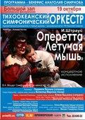 Концертная программа «Иоганн Штраус»