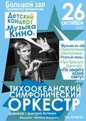 Концертная программа «Музыка кино»