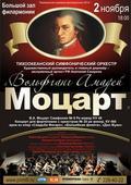 Концертная программа «Вольфганг Амадей Моцарт»