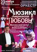 Концертная программа «Америка - Австрия»