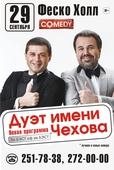 Дуэт им. Чехова: «Зэ БЭСТ оф зе БЭСТ»