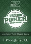 """Школа покера """"Отдел Культуры"""""""