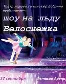 Театр ледовых миниатюр Игоря Бобрина: «Белоснежка»