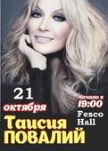 Концерт Таисии Повалий