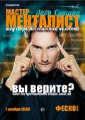 Шоу сверхспособностей человека: Лиор Сушард «Мастер Менталист»