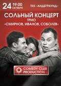 Сольный концерт ТРИО: «Смирнов, Иванов, Соболев»
