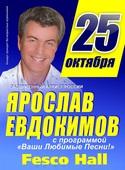 """Ярослав Евдокимов: """"Ваши любимые песни"""""""