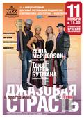 JAZZ Festival: Трио Олега Бутмана: «Джазовая страсть» (США)