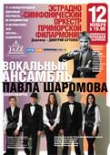 JAZZ Festival: Эстрадно-симфонический оркестр п/у Д. Бутенко