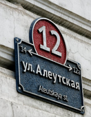 Легенды улицы Алеутской