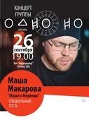 Концерт ОдноНо и Маша Макарова «Маша и Медведи»