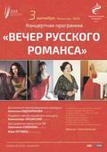 Концертная программа «Вечер русского романса»