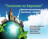 Детская музыкальная программа «Галопом по Европам»