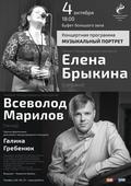 Концертная программа «Музыкальный портрет»