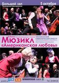 Мюзикл «Американская любовь» (концертное исполнение)