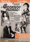 Концертная программа «Осеннее танго»