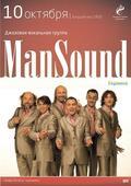 Джазовая вокальная группа «ManSound» (Украина)