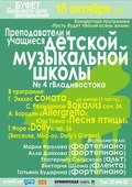 Концертная программа «Пусть будет тёплой осень жизни»