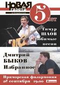 Тимур Шаов и Дмитрий Быков