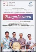 Карнавал песен Александра Барыкина «Я буду долго…»