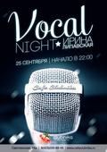 VOCAL NIGHT: ИРИНА ЛИПАВСКАЯ