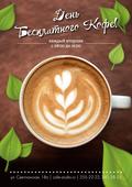 День Бесплатного Кофе!