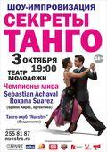Секреты Танго