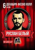 Руслан Белый с сольным концертом