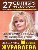 Концерт Марины Журавлевой