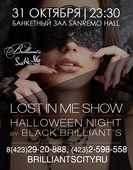 """Halloween night show """"Lost in me"""""""