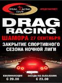 DRAG RACING закрытие сезона ночной лиги