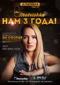 3 года Matreshka Bar