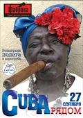 CUBA рядом!