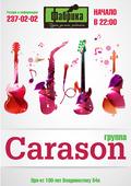 Группа Carason